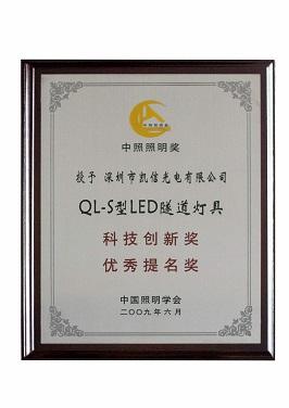 LED Tunnel light award